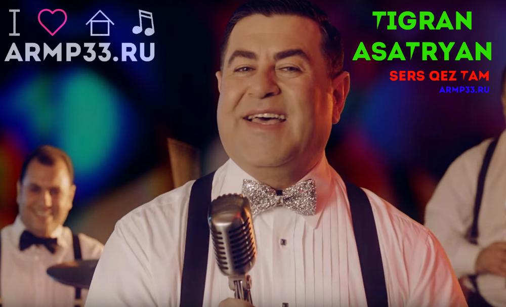 ТИГРАН АСАТРЯН ПЕСНИ СКАЧАТЬ БЕСПЛАТНО